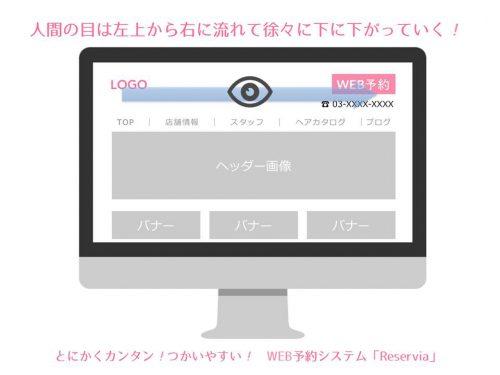 予約率が上がる「WEB予約」ボタンはホームページのどこに設置すべきか