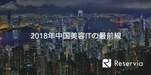中国美容ITサービス最前線!美容室予約アプリ7個まとめ(前半)