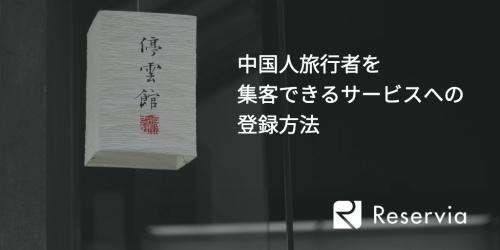 「美容室のインバンド」で中国人旅行者を集客したい日本の美容サロン必見の記事