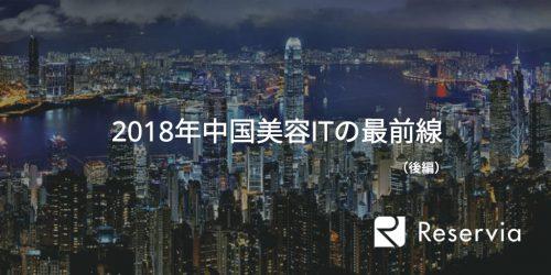 中国美容ITサービス最前線!美容室予約アプリ5個まとめ(後半)
