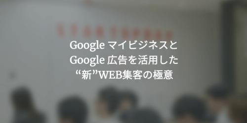 """【1/29(火)!満員御礼 @グーグル合同会社六本木ヒルズオフィス】Google マイビジネスとGoogle 広告を活用した""""新""""WEB集客の極意"""