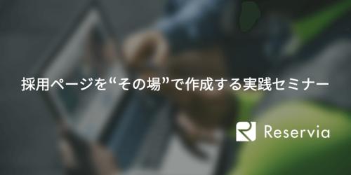 """【満員御礼:定員10名 @渋谷】自社美容サロンの採用ページを""""その場""""で作成する実践セミナー"""