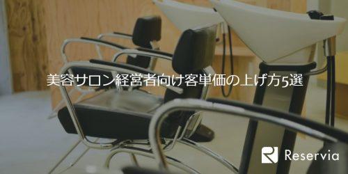 美容サロン経営者向け客単価の上げ方5選