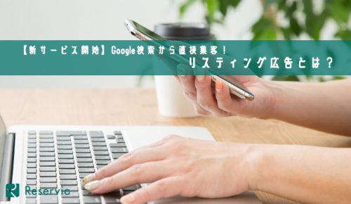 美容室の自力集客−Google検索から直接集客できるリスティング広告とは?