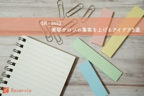 【美容サロンの集客増加!】ブログやホームページなど集客アイデア5選!