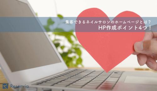 【ネイルサロン向けSEO】集客できるホームページの作成ポイント4つ!