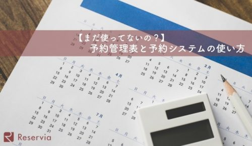 予約管理表・予約システムの違いとメリットデメリットを解説します!