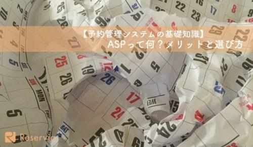 【予約管理システムの基礎知識】ASPって何?メリットと選び方