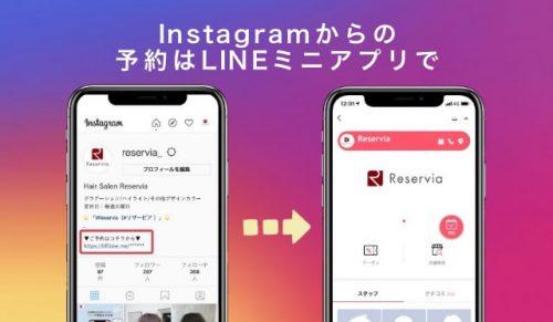 【SNS集客】Instagramからの予約をLINEミニアプリに統一して予約数を増やす