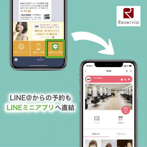 LINE公式アカウント(旧:LINE@)からの予約もLINEミニアプリへ予約が直結