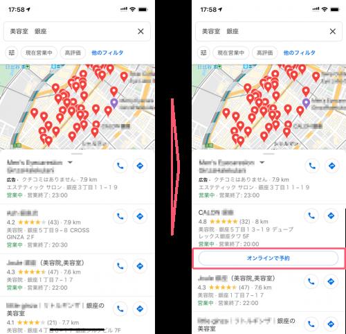 【美容サロン向け】Google マップに予約ボタンを表示させて差別化する方法
