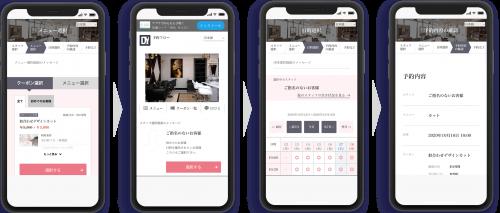 ユーザー向けの予約画面に予約率が上がる新デザインを提供開始