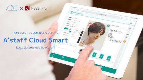 「A'staff Cloud Smart」をリザービアが販売開始−集客による高いリピート率の実現が鍵!美容サロンに特化したPOSシステム