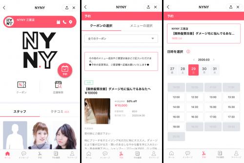 NYNYのLINEミニアプリをリリース-美容サロン