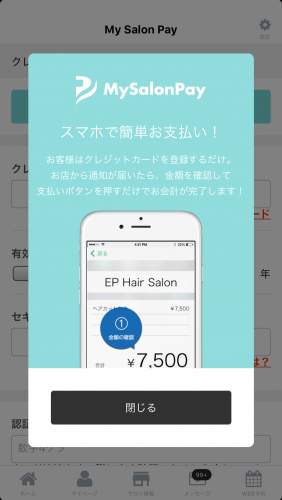 サロンの席でスマホ会計!アプリ内カード決済機能リリース−事前決済・サブスク・月額払いに対応