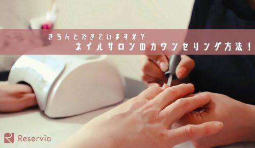 【ネイルサロン】きちんと出来ていますか?おすすめのカウンセリング方法5選!