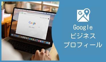Googleで予約
