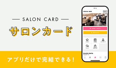 予約アプリ「サロンカード」
