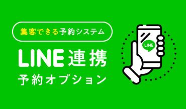 LINE連携予約