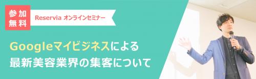 【無料】Googleマイビジネスによる最新美容業界の集客について