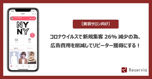 【美容サロン向け】《LINE予約》コロナウイルスで新規集客26%減少の為、広告費用を削減してリピーター獲得にする!