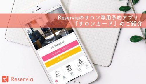 美容サロン向け予約アプリ『サロンカード』のご紹介