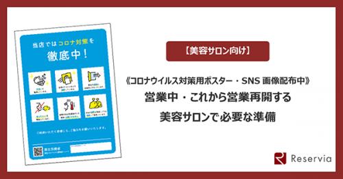 【美容サロン】《コロナウイルス対策ポスター・SNS画像配布中》営業中・これから営業再開する美容サロンで必要な対策と準備