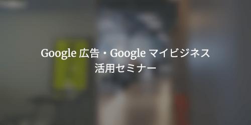 12月3日(火)Google 広告 活用セミナー at 渋谷ソラスタ ビューティガレージ主催