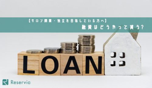 【美容室開業・独立を目指している方へ】融資はどうやって貰う?