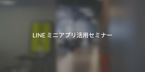 【開催中止】2月18日(火)LINE ミニアプリ活用セミナー at LINE本社 リザービア主催