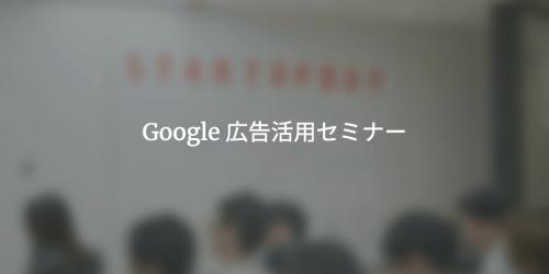 【大好評終了】:Google 広告 活用セミナー at ヒルトン名古屋 リザービア主催