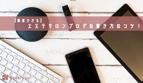 【集客できる】エステサロンブログの書き方のコツ!