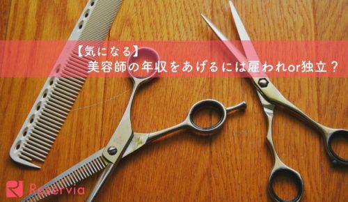 美容師の年収をあげるには雇われor開業?