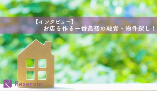 【インタビュー】エスプリデザインお店を作る一番最初の融資・物件探し!
