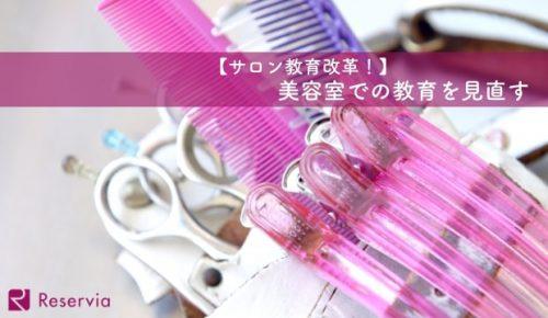 【美容師教育改革!】美容室での教育を見直す