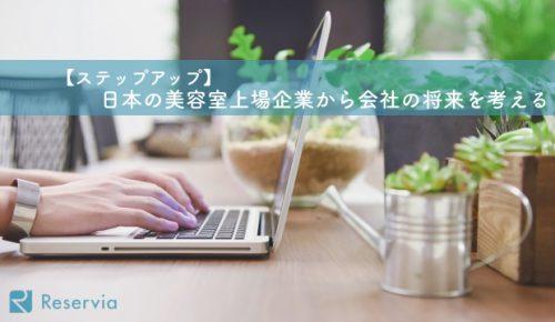 日本の上場美容室から美容業界の未来を考える