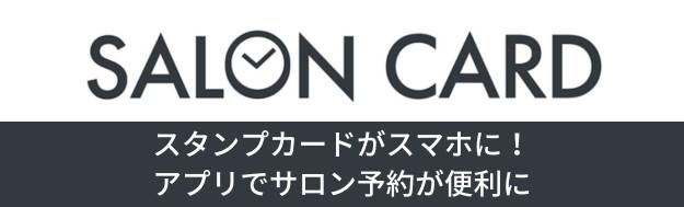 SALON CARD