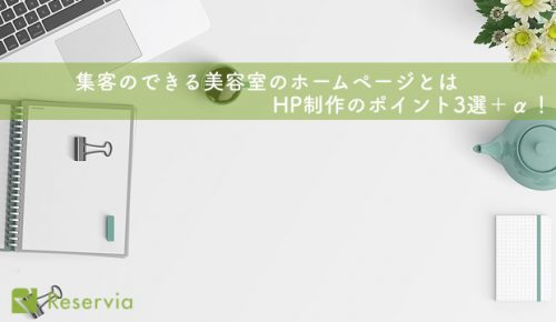 集客のできる美容室のホームページとはHP制作のポイント3選+α!