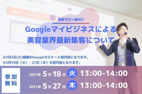 Googleマイビジネスによる最新美容業界の集客について