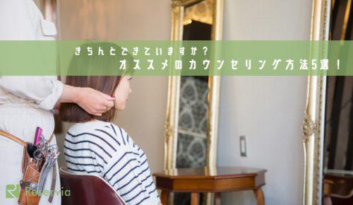 【接客】きちんとできていますか?美容室でオススメのカウンセリング方法5選!