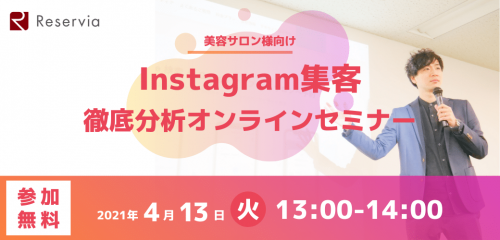 【無料】Instagram集客・徹底分析オンラインセミナー